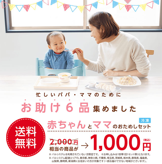 パルシステムの赤ちゃんとママのお試しセット